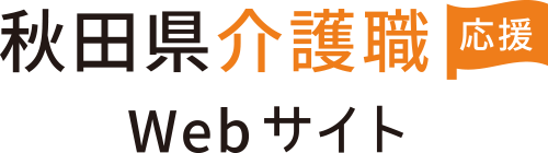 秋田県介護職応援Webサイト